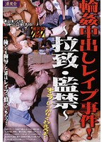 Gang Bang Creampie Rape - Abduction and Confinement 下載
