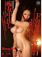 Honey Pot 19 KOYUKI 下載