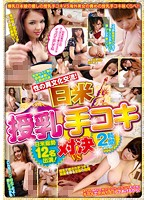 Exchange Student Sex! Japanese/American Breastfeeding Handjobs Showdown Download