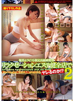 Can You Really Do It in a Relaxation Health Place!? 2 下載