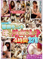 Super Kinky Mothers Manually Cleaning Their Sons' Cocks (4 Hours - 27 Depraved Families!) 下載