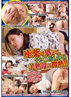 The Fever Of The Hot Mama Who Craves Cock After A Suppository Turns Her On!! Download