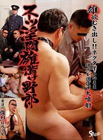Suit-Clad Businessmen Go Feral With Lust Download