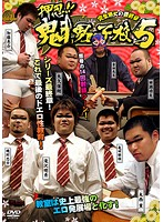 All Right! This Boys School Leads The Charge 5 - Flawless Final Chapter Download