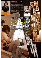 50,000 Yen Per Day, Plus Expenses: Rental Wife Interviews - Renting Someone's Wife For the Day Download