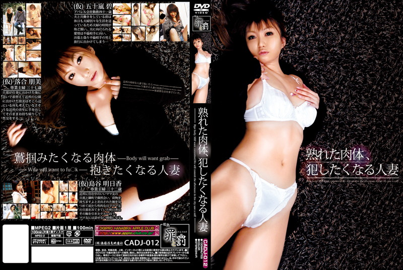 (h_419cadj00012)[CADJ-012] Perfect Body, Temptation Of Married Woman Download