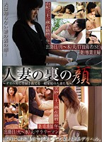 The Hidden Face Of A Housewife - Normal Housewives Who Are Registered With Dispatch Massage Services - 下載
