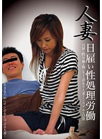 A Day Laborer Married Woman Works To Satisfy Her Lust The Real Life Of A Married Woman Who Works To Cool Off Her Hot Sexual Urges Download