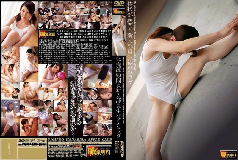 MCA-021 Working Girls - The New Gymnastics Student's Supple Body