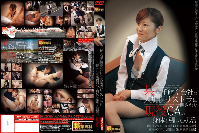 MCA-032 download or stream.