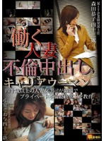 Working Married Woman Immoral Creampie - Career Woman In Her 40's Trains Subordinates For Private Adultery 下載