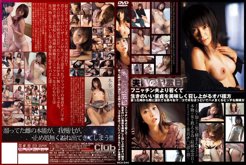 MCA-044 download or stream.