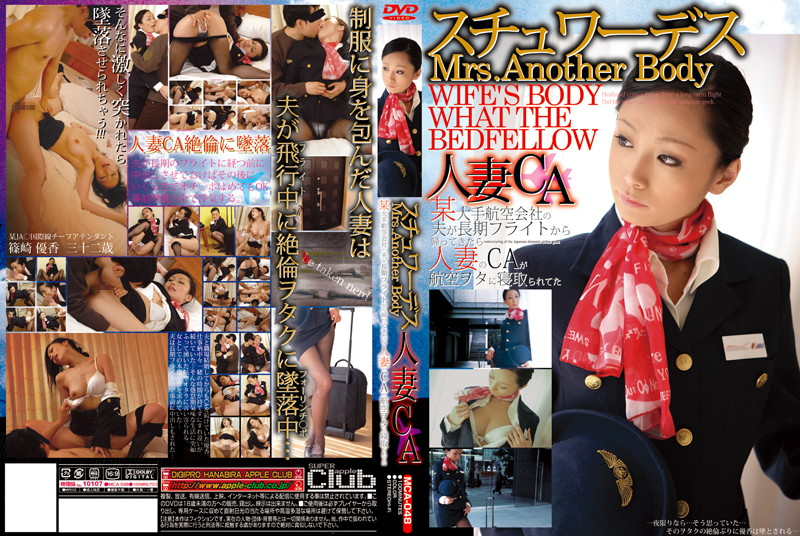 MCA-048 download or stream.