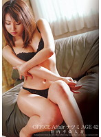 OFFICE Affair - Natsumi Age 42 - Married Woman Cheating At Work 下載