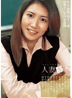 Married Woman Job Offer - We're Looking For Busy Working Wives With No Time To Spare. We Offer Tasty Services To Married Women That Are Too Busy With Housework Or Their Job. However, We Can't Guarantee Any Safety Were Your Husband To Find Out... Kasumi Hirako Download