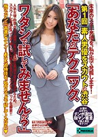 """Scouting For Amateur Actors In Shibuya - """"Mind If I Try Your Technique For Myself?"""" - Sana Download"""