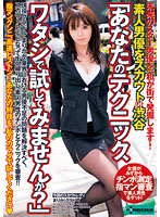 """Scouting For Amateur Actors In Shibuya. """"Would You Like To Try Your Technique Out On Me?"""" Starring Marika. 下載"""