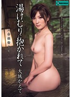 Fucked at the Bath House - Married Woman Travel Sex - Kaede Oshiro Download