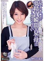 Mother's Who Can't Resist Temptation After Watching Their Son's Wet Dream. Yamaki Nakaoka . Download