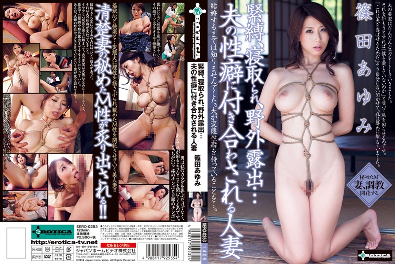 SERO-0253 S&M, Cheating, Outside Nudes... A Married Woman Indulges Her Husband's Kinks   Ayumi Shinoda