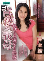 Immoral Step Mother Her Son See Through Her Desire Ayako Inoue Download