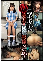 The Treasured Videos Of A Man Who Loves Shaved, Barely Legal Girls. Saya Download
