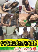 Naive Amateur Girl's Handjob Experience Best Collection 4 Hours! Download