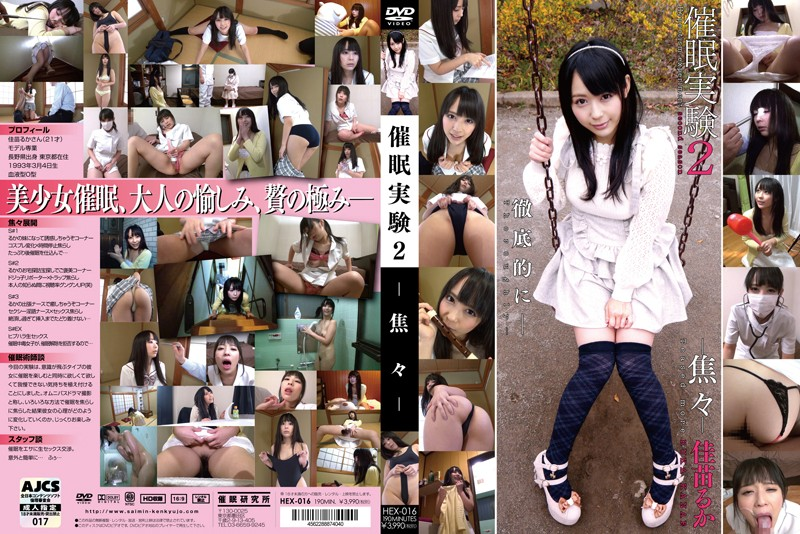 HEX-016 Hypnotism Experiment Two ?Impatience? Ruka Kanae