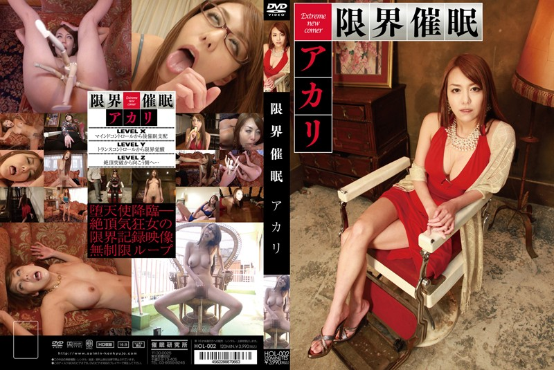 HOL-002 The Limits Of Hypnotism Akari