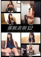 Hypnotized Innocent Face 12 Download