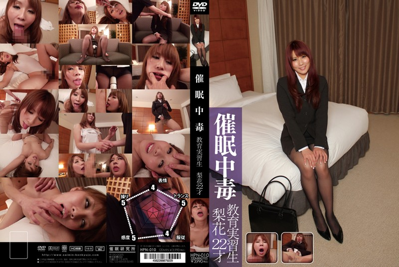 HPN-010 Hypnotism Addict Trainee. Starring Rika, 22 Years Old.