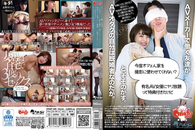 ONGP-060 download or stream.
