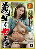 Girls Who Love Dirty Old Men... My Wife... Fucks Her Father-In-Law! 下載