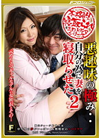 Full Scale! The Erotic Cuckolding Drama Series. The Height Of Bad Taste... I Had My Wife Stolen For My Own Sake 2. The Former Charisma Gal Model Company President And Her... 下載