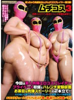 Voluptuous Cosplay 3 Erotic Full Bodied Cosplay Girls And The Perverted Masked Man!! Download