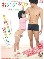 Hime.Love, Nozomi Ono, 18 Year Old Porn Debut, 147 cm Tall With 16 cm Clit Download
