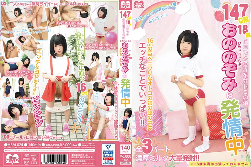 (h_458hsm00024)[HSM-024] Age 18 And Barely 5' - This Barely Legal Teen Trap Is Ready To Breed - Nozomi Ono Download