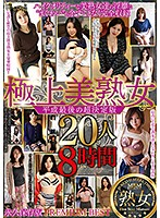 20 Stunning Mature Women, 8 Hours. The Last Definitive Edition Of The Heisei Era Download