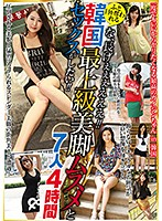 So Long!! I Want To Have Sex With The Korean Girl With Incredibly Beautiful Legs!! 7 Girls, 4-Hour Special Download