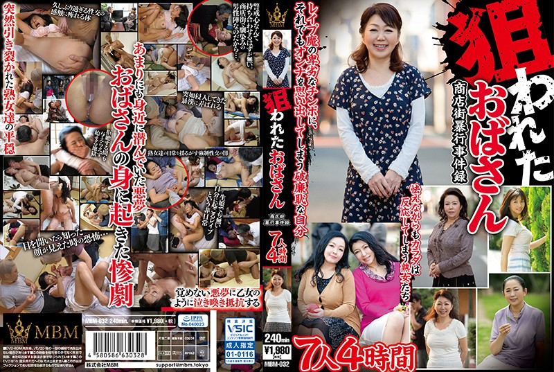 MBM-032 Preying On Middle-Aged Women. Rape In The Shopping District. 7 Women, 4 Hours