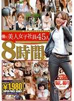 Working Babes - 45 Female Employees - Eight Hour Special 下載