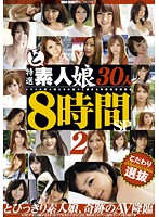 30 Selected Amateur Girls 8 Hour Special 2 Download