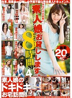 Amateur Girls Delivered to Your Room - 8 Hour Special 4 下載
