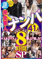 Complete Amateur Pick-Up 41 Girls 8 Hour Special Download