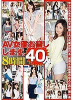 We're Renting Out The Best And Strongest AV Actresses 40 Ladies/8 Hours Download