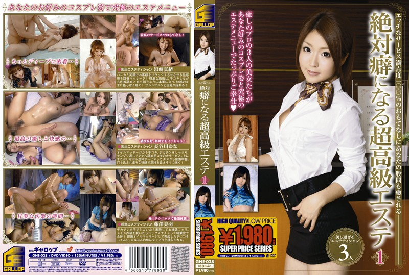 GNE-028 xxx girls Luxury Massage Parlor That'll Become a Habit for Sure 1
