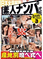 All Across Japan! Picking Up Amateur Girls 4 Hours vol. 3 Download