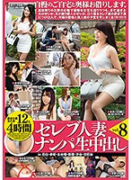 Picking Up Rich Wives For Raw Creampies 8 下載