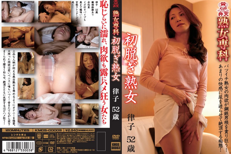 KMDS-00003 Mature Woman Special Course - MILF's First Strip (Ritsuko, Age 52) - Urination, Office Lady, Mature Woman, Hi-Def, Creampie, Amateur