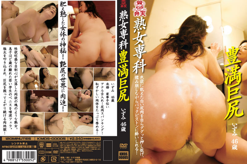 KMDS-00005 Mature Woman Special Course - Plump & Juicy Big Ass (Izumi, Age 46) - Titty Fuck, Mature Woman, Hi-Def, Chubby, Amateur